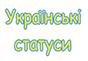 статуси українською мовою