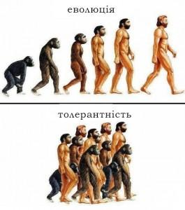 Еволюція і толерантність