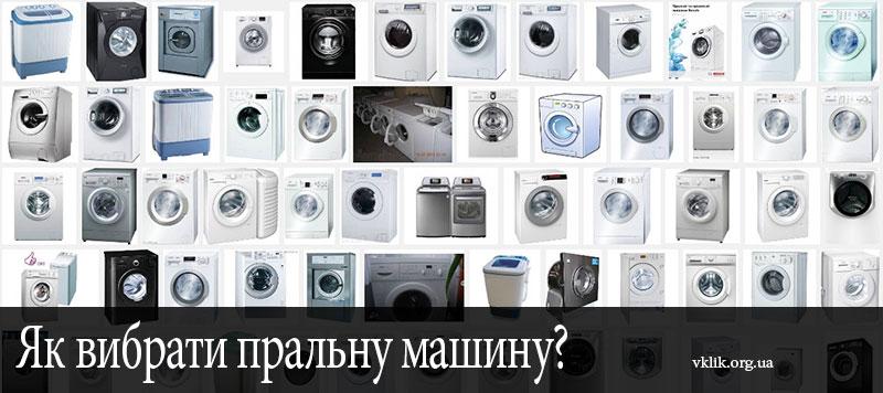 Великий вибір пральних машин і не знаєш яку вибрати?