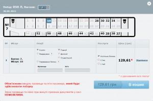Дешевше купити білети на поїзд в інтернеті