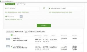 Квитки на поїзд онлайн Приватбанк