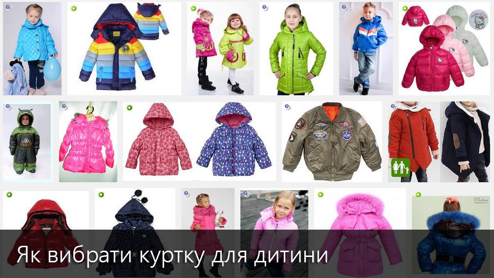 Як вибрати куртку для дитини